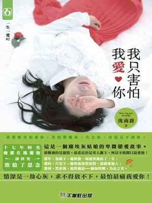 cover image of 我只害怕我愛你