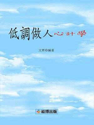 cover image of 低調做人心計學