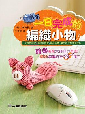 cover image of 一日完成的編織小物