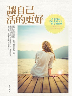 cover image of 讓自己活的更好