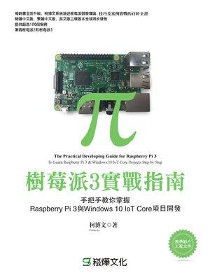 cover image of 樹莓派3實戰指南