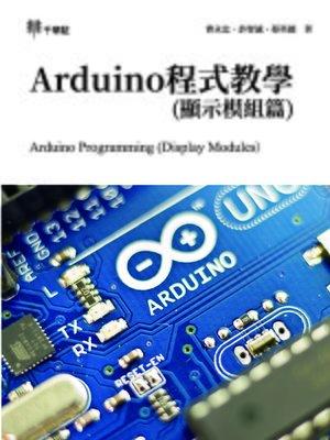 cover image of Arduino程式教學(顯示模組篇) (Arduino Programming (Display Modules))