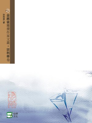 cover image of 金麻雀獲獎作家文叢宗利華卷