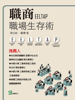 cover image of 職商