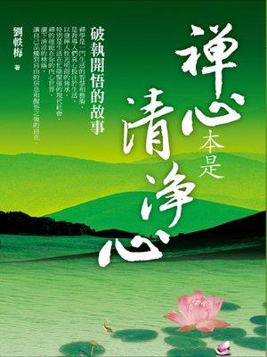 cover image of 禪心本是清淨心