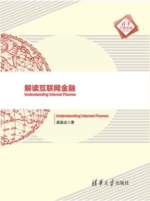 cover image of 解读互联网金融