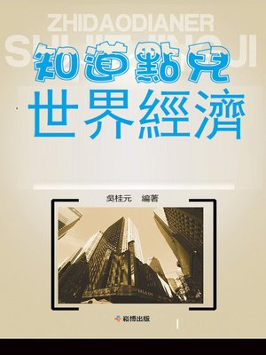 cover image of 知道點兒世界經濟
