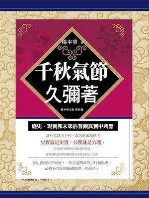 cover image of 千秋氣節久彌著