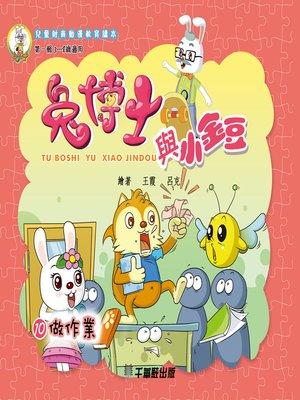 cover image of 兔博士與小金豆 10做作業