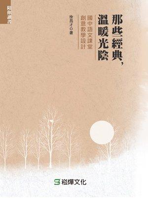cover image of 那些經典,溫暖光陰