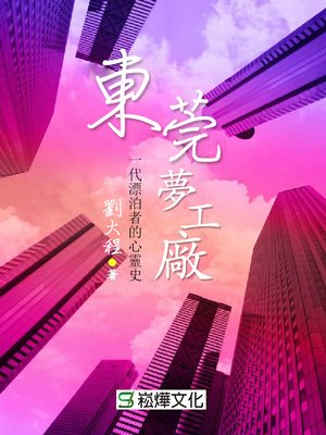 cover image of 東莞夢工廠