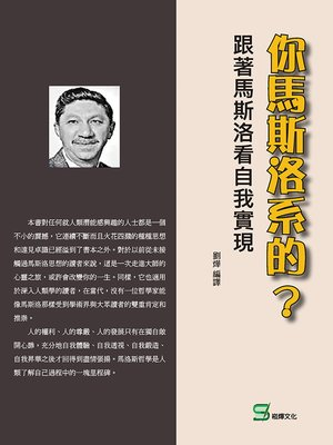 cover image of 你馬斯洛系的?