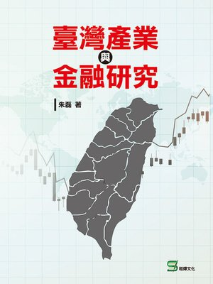 cover image of 臺灣產業與金融研究