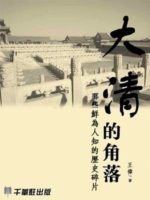 cover image of 大清的角落