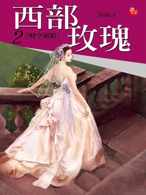 cover image of 西部玫瑰2
