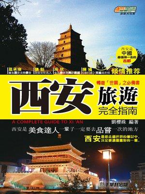 cover image of 西安旅遊完全指南