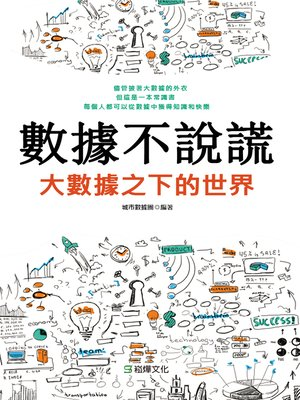 cover image of 數據不說謊