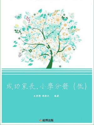 cover image of 成功家長·小學分冊(低)