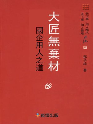cover image of 大匠無棄材 國企用人之道