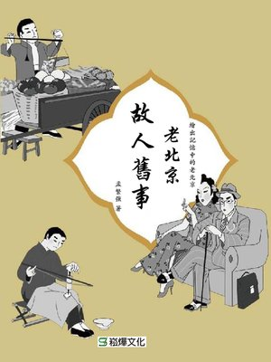 cover image of 老北京故人舊事