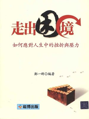 cover image of 走出困境