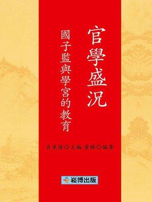 cover image of 官學盛況 國子監與學宮的教育