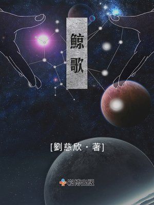 cover image of 鯨歌