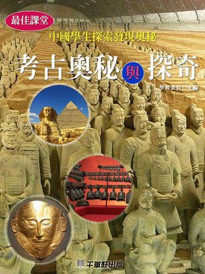 cover image of 考古奧秘與探奇