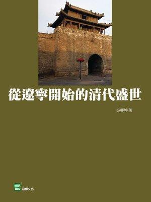 cover image of 從遼寧開始的清代盛世