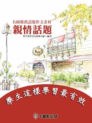 cover image of 名師推薦話題作文素材·親情話題