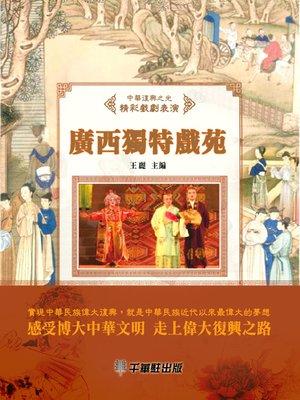 cover image of 廣西獨特戲苑