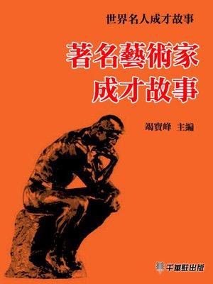 cover image of 著名藝術家成才故事
