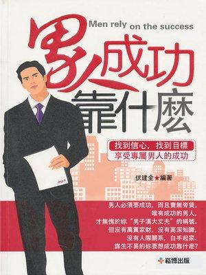 cover image of 男人成功靠什麽