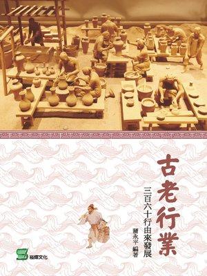 cover image of 古老行業