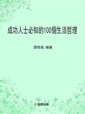 cover image of 成功人士必知的100個生活哲理