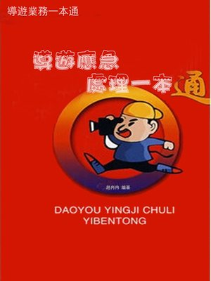 cover image of 導遊應急處理一本通
