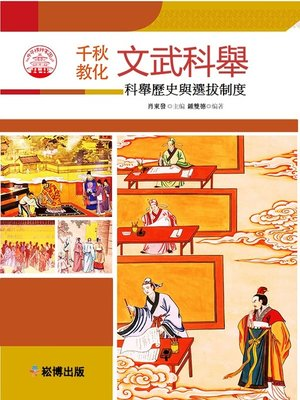 cover image of 文武科舉