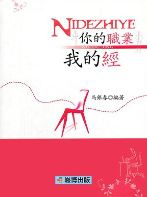 cover image of 你的職業我的經