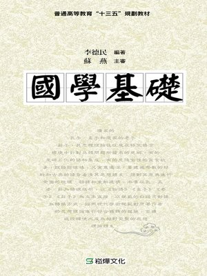 cover image of 國學基礎