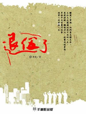 cover image of 退伍了