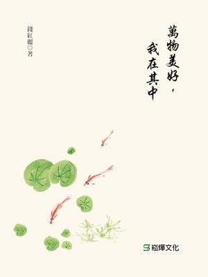 cover image of 萬物美好,我在其中