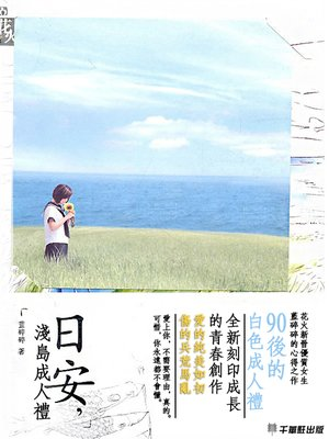 cover image of 日安,淺島成人禮