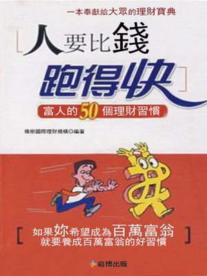 cover image of 人要比錢跑得快