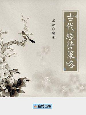 cover image of 古代經營策略