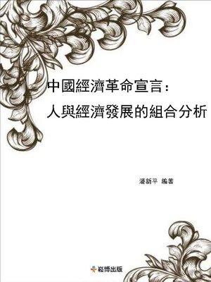 cover image of 中國經濟革命宣言