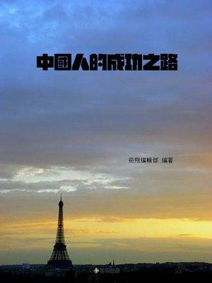 cover image of 中國人的成功之路