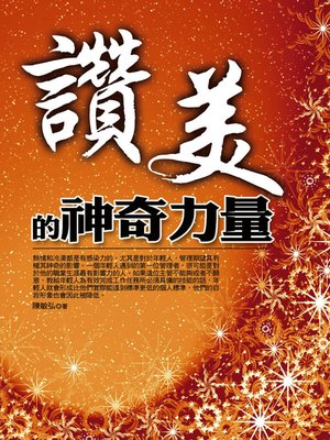 cover image of 讚美的神奇力量