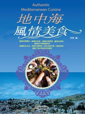 cover image of 地中海風情美食