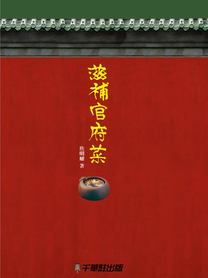 cover image of 滋補官府菜