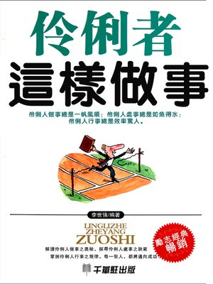 cover image of 伶俐者這樣做事